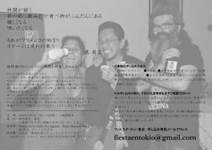 Fiesta en Tokio詳細