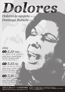ドローレス・アグヘータ日本公演2015-01