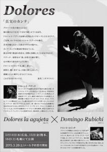 ドローレス・アグヘータ日本公演2015-02