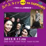 丘の上ライブ vol.2 en SAPPORO