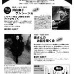 クルシージョ y お話を聞く会 vol.0