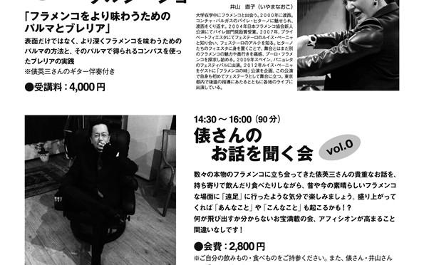 井山直子クルシージョ・俵さんのお話を聞く会
