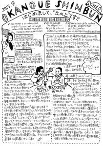 丘の上新聞vol.o